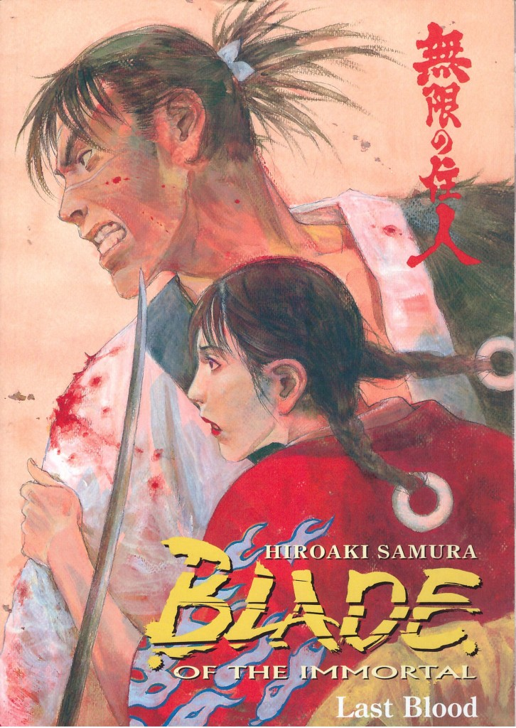 Blade of the Immortal 14: Last Blood